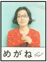 An advert card for Ogigami Naoko's film Megane (Glasses, 2007)