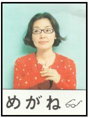 An advert card for Ogigami Naoko's film Megane (Glasses, 2007)